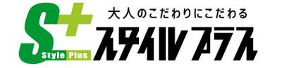 スタイルプラス_web.jpg