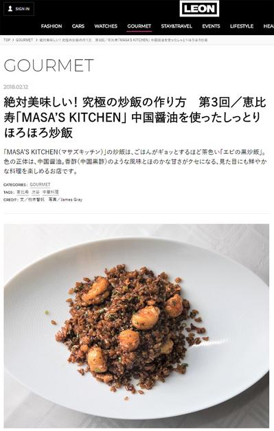 マサズキッチン恵比寿_LEON.jpg