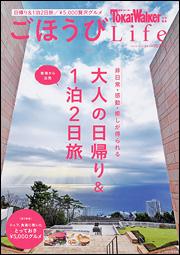 東海ウォーカーごほうび.jpg
