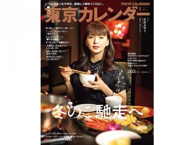 東京カレンダー202101.jpg