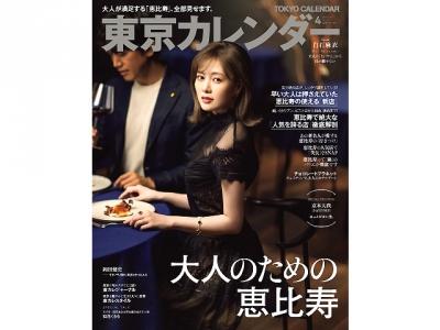 東京カレンダー2021年4月.jpg