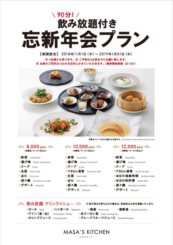 http://www.masas-kitchen.com/jp/news/web_masas%E5%90%8D%E5%8F%A4%E5%B1%8B_%E5%BF%98%E6%96%B0%E5%B9%B4%E4%BC%9A%E3%83%97%E3%83%A9%E3%83%B3_2018.jpg